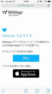 Withingsアプリ設定1