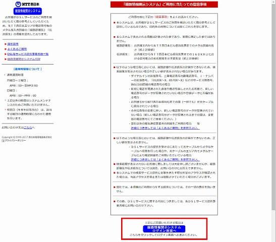 線路情報開示システム4