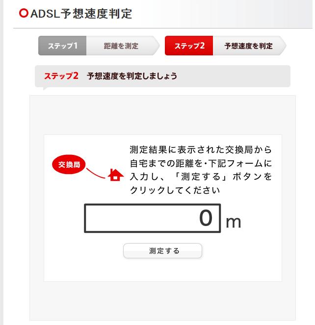 ADSL予想速度判定