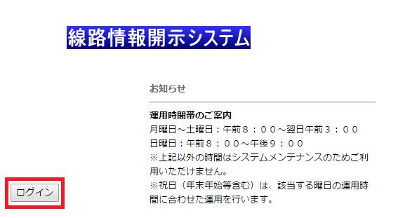 線路情報開示システム2