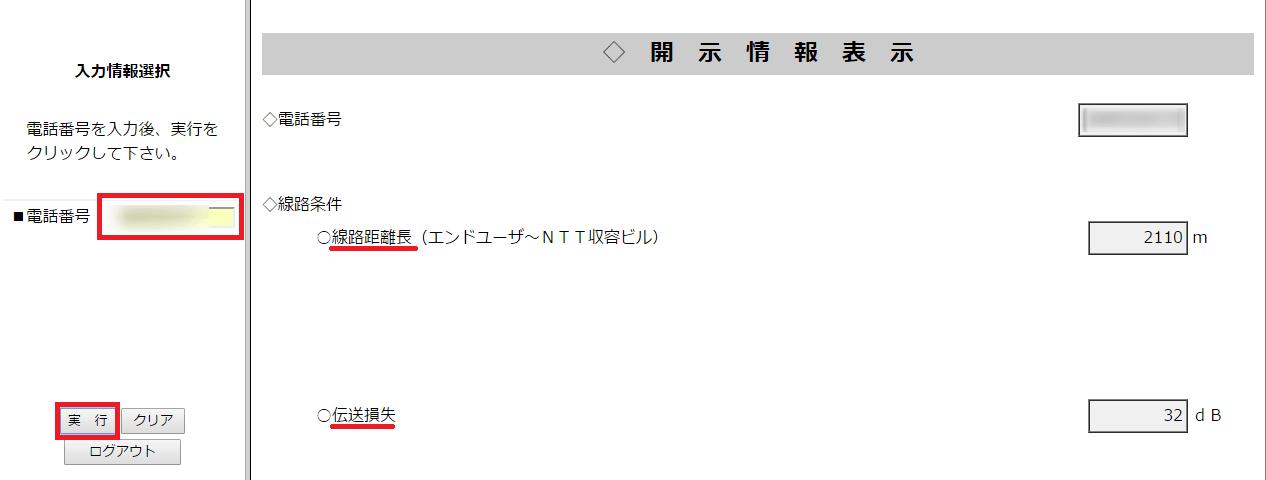 線路情報開示システム3