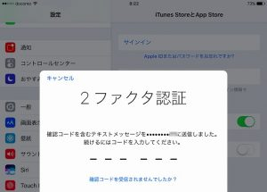 iphone/ipadの場合の確認コード