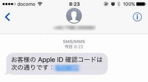 SMSに確認コードが届く