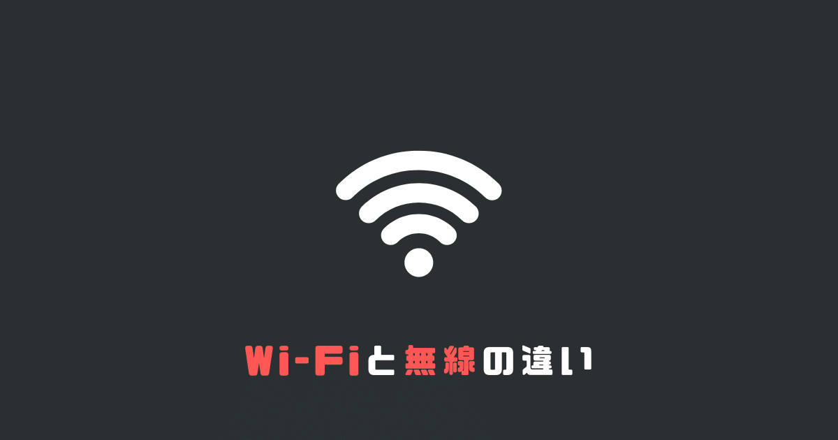 Wi-Fiと無線の違い?こたえはWi-Fiの歴史にあります!