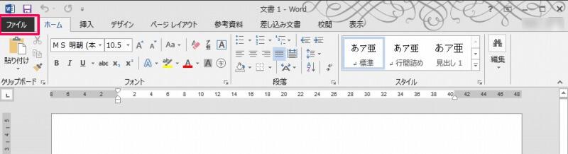 Officeの「ファイル」ボタン