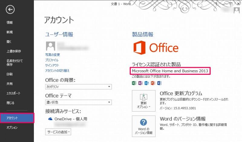 Officeの「アカウント」画面