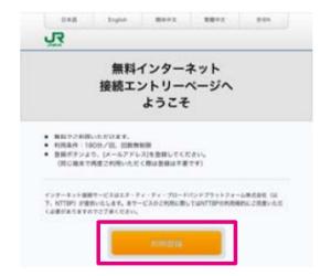 「JR-EAST FREE Wi-Fi」に接続方法3