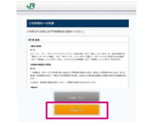 「JR-EAST FREE Wi-Fi」に接続方法4