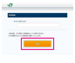 「JR-EAST FREE Wi-Fi」に接続方法5