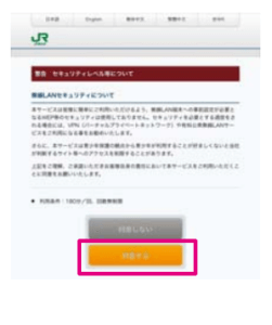 「JR-EAST FREE Wi-Fi」に接続方法7