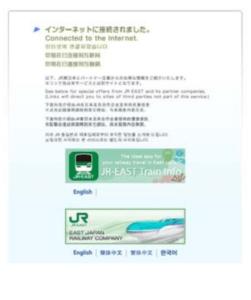 「JR-EAST FREE Wi-Fi」に接続方法8