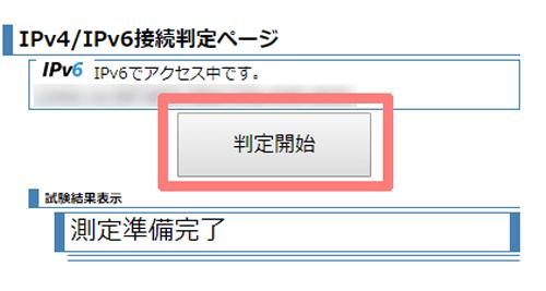 IPv4/IPv6接続判定ページの判定開始ボタン