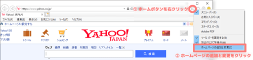 Internet Explorerのホームボタン