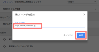 Google Chrome設定画面3