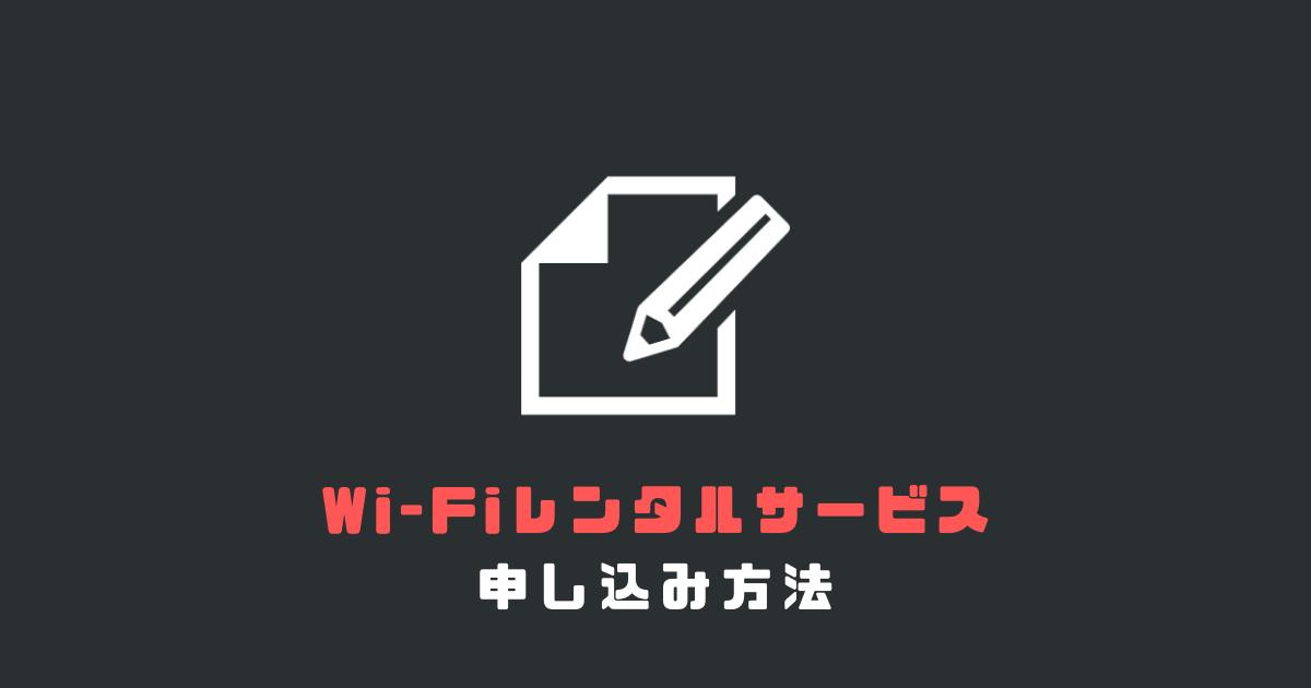『Wi-Fiレンタルサービス』を利用してみたらとても便利だった!