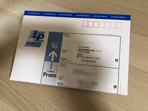 返信用のレターパック
