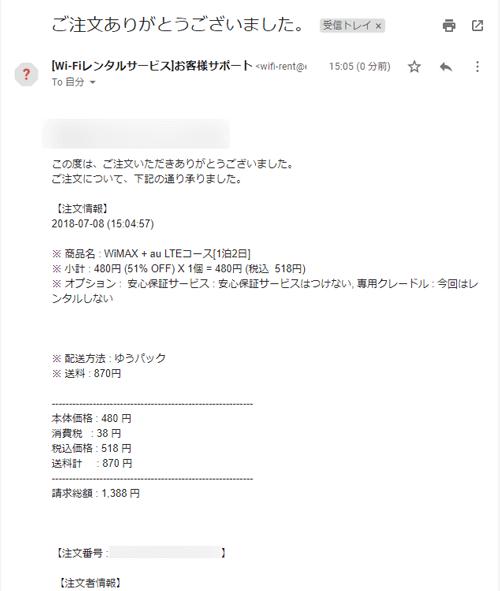 Wi-Fiルーター契約内容確認メール