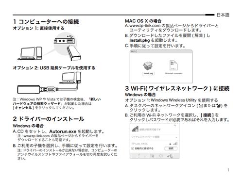 Archer T9UHドライバー設定方法