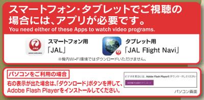 JALビデオプログラムに必要なアプリ