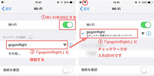 jalのWi-Fiにつなげる方法