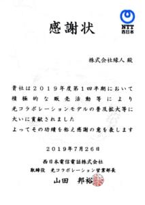 NTT西日本感謝状
