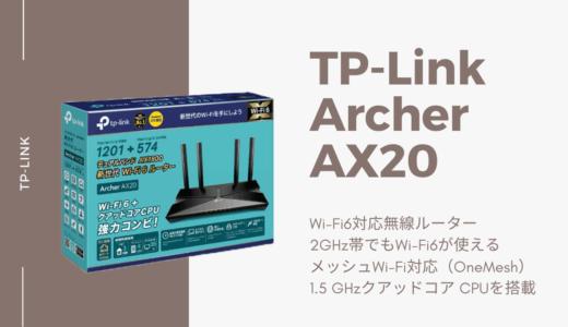 (レビュー)コスパ最高のTP-Link Archer AX20 前モデルArcher AX10の違いは?【PR】